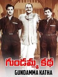 గుండమ్మ కథ 1962
