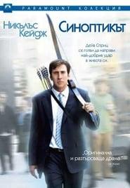 Синоптикът (2005)