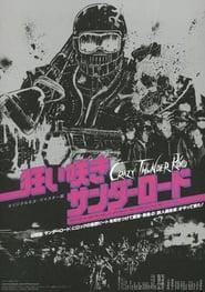 Crazy Thunder Road (1980)