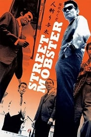 Street Mobster : The Movie | Watch Movies Online