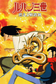 Lupin III: Der goldene Drache (1994)