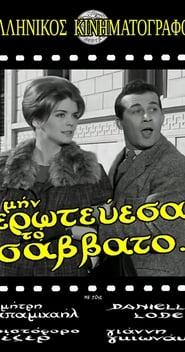 Δες το Μην ερωτεύεσαι το Σάββατο (1962) online