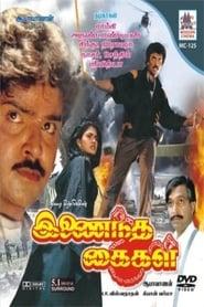 Inaindha Kaigal (1990)