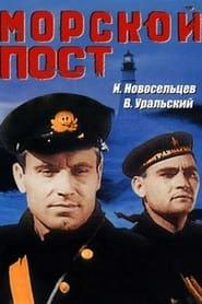 Morskoy Post (1938)