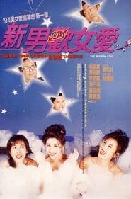 新男歡女愛 (1994)