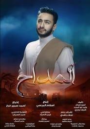 مشاهدة مسلسل Al Maddah مترجم أون لاين بجودة عالية