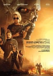 Terminator: Dark Fate / Εξολοθρευτής: Σκοτεινό Πεπρωμένο