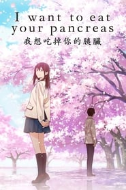 I Want to Eat Your Pancreas (2018) poster