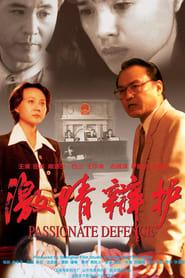 激情辩护 1997