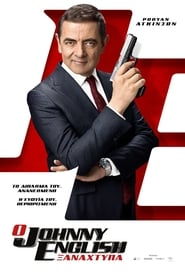 Johnny English Strikes Again / Ο Johnny English Ξαναχτυπά