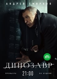 Poster Динозавр 2020