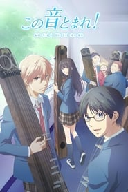 Kono Oto Tomare en streaming