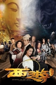 Journey to the West - conquering the demons movie