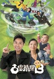 古靈精探B 2009