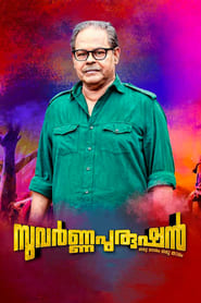 Suvarna Purushan (2019) Malayalam Full Movie Watch Online