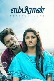 Embiran (2019)