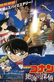 Detective Conan Movie 17: Private Eye in the Distant Sea (2013)
