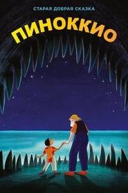 Пиноккио мультфильм 2012 смотреть онлайн бесплатно