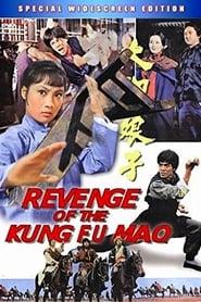 Da jiao niang zi 1977