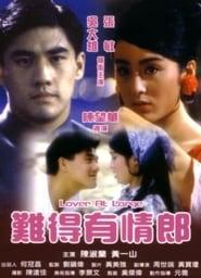 難得有情郎 (1991)
