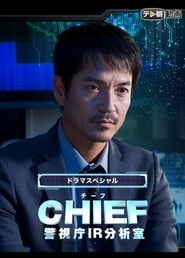 CHIEF - Keishichou IR Bunsekishitsu (2018)