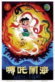 Le Prince Nezha Triomphe Du Roi Dragon movie