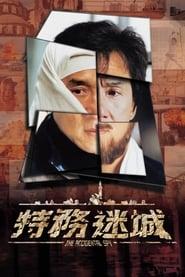 The Accidental Spy 2001 HD монгол хэлээр