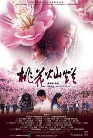 桃花灿烂 2005