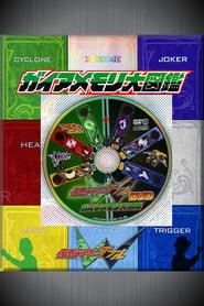 Kamen Rider W DVD: Gaia Memory Encyclopedia