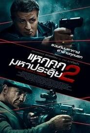 ดูหนัง Escape Plan 2 Hades (2018) แหกคุกมหาประลัย 2