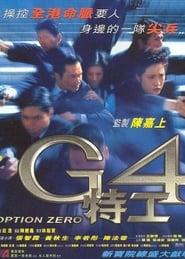 مشاهدة فيلم Option Zero 1997 مترجم أون لاين بجودة عالية