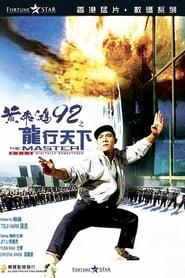 Ο Δάσκαλος του Kung Fu / Long hang tian xia