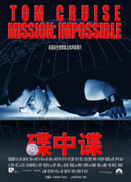 碟中谍.Mission: Impossible.1996