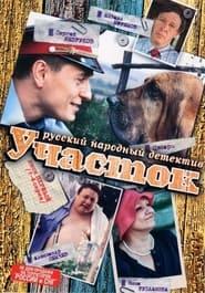 Участък (2003)