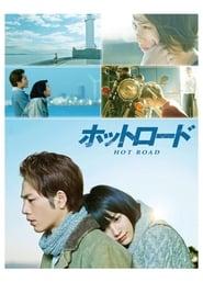 Hot Road (2014)