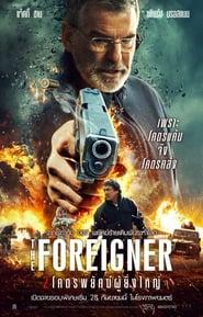 The Foreigner 2 โคตรพยัคย์ผู้ยิ่งใหญ่ (2017)