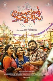Lonappante Mammodisa (2019) Malayalam Full Movie