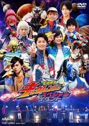 Uchuu Sentai Kyuranger: Final Stage