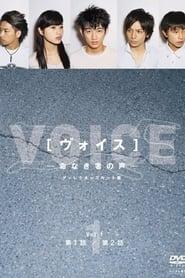 Voice 2009