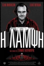 The Shining / Η Λάμψη (1980) online ελληνικοί υπότιτλοι