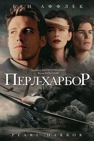 Перл Харбор - смотреть фильмы онлайн HD