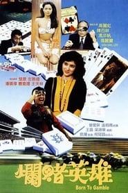 Born to Gamble 1987