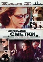 Неуредени сметки (2010)