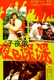 子夜歌 (1976)