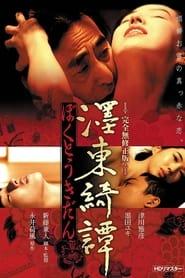 濹東綺譚 1992