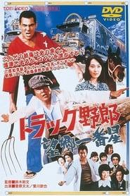 トラック野郎 望郷一番星 (1976)