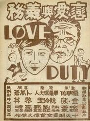 戀愛與義務 1931