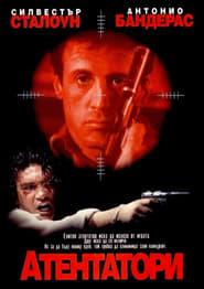 Атентатори (1995)