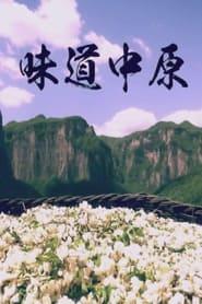 مشاهدة مسلسل 味道中原 مترجم أون لاين بجودة عالية