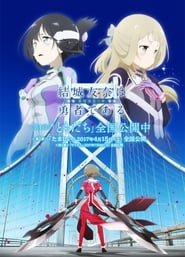 Nonton Yuki Yuna Is a Hero: Washio Sumi Chapter 2 (2017) Film Subtitle Indonesia Streaming Movie Download